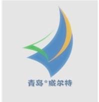 青岛威尔特机电设备有限乐虎游戏官网