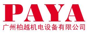 广州柏越机电设备有限公司