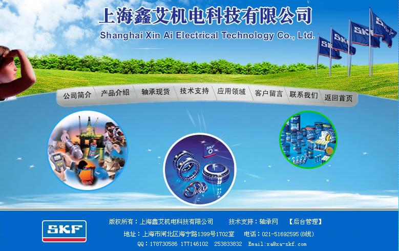 上海鑫艾机电科技有限公司
