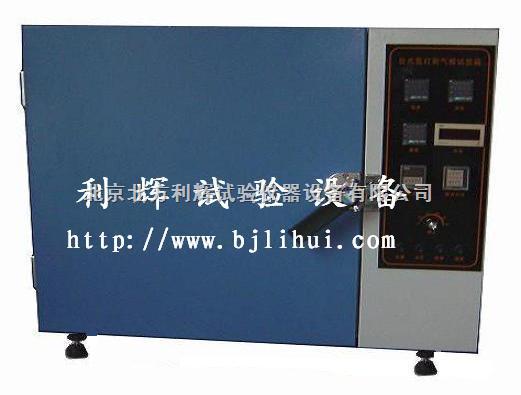北京小型氙灯耐气候箱,大连氙灯老化箱,郑州氙灯试验机