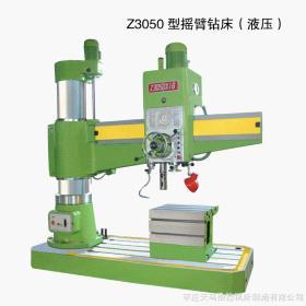 Z3050*6型摇臂钻床