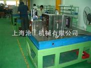 上海沧工专业生产模具垫板 铸铁模具工作台 HT150-HT300模具平台13671723213