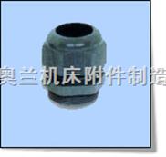 软管拧紧式接头、电缆防水接头