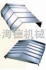 机床导轨防护罩