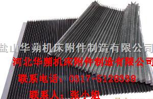 风琴式防尘折布/一字型折布