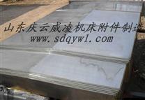对称平式钢板防护罩