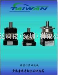 台湾进口伺服减速机