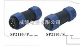 SP21系列电缆插头