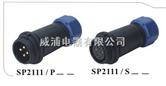 SP21系列电缆对接插座