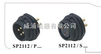 SP21系列后螺母插座