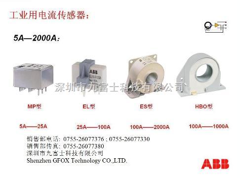 专业代理ABB电流电压传感器