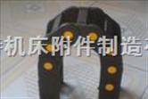 塑料拖链、工程塑料拖链、钢铝拖链
