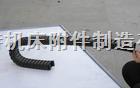 鑫特塑料拖链、防护罩