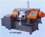 GST300液压数控全自动金属带锯床