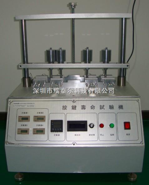 电动按键寿命试验机深圳价格/珠海电动按键寿命实验机