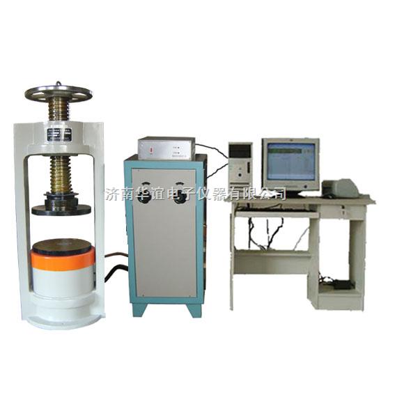微机控制恒应力压力试验机