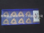 郑州钻石刀具/数控刀具刀片/切削刀具/钢结合金