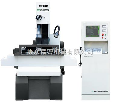 苏州三光科技HA500系列伺服中走丝线切割