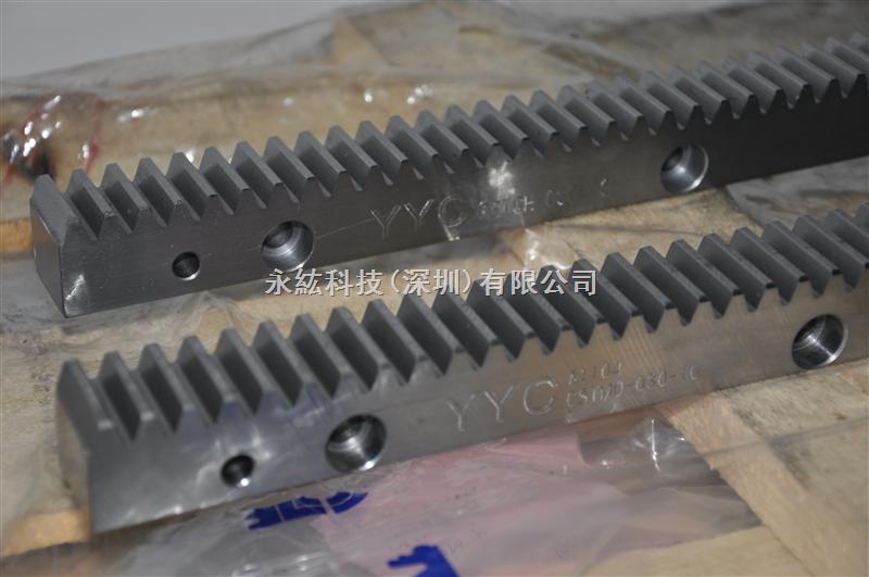 台湾齿条,台湾YYC齿条,台湾精密研磨齿条