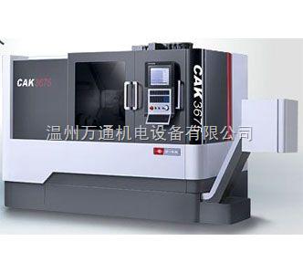 新CAK0830/3675/50100系列卧式车削中心