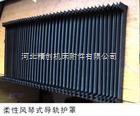 柔性风琴防护罩/机床防护罩/机床导轨防护罩/生产生产防护罩