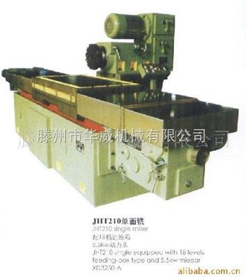 JHT210单面铣JHT210单面铣双面铣单面铣单面铣床 双面铣床