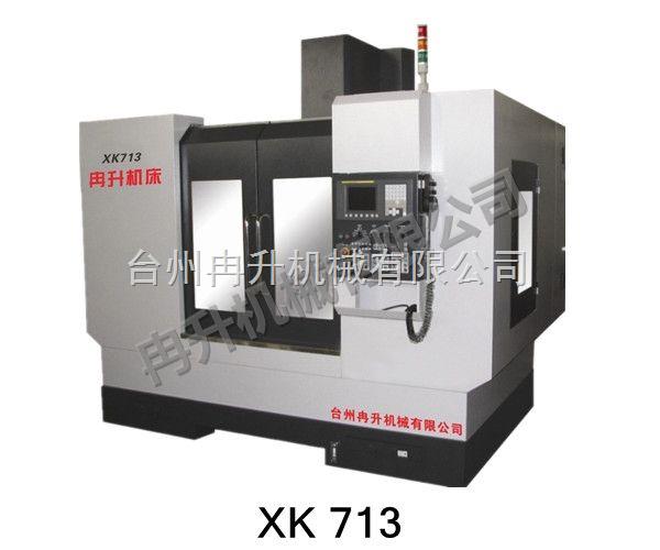 CNC数控铣床,台州冉升机械