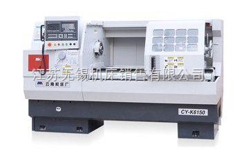 云南机床厂CY-K6150/1000数控车床【无锡机床】