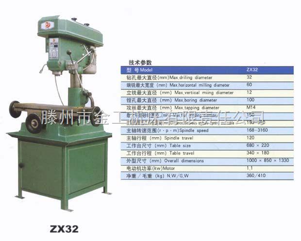 ZX32多功能钻床系列