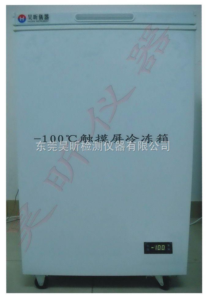 电容屏冷冻柜