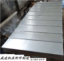 龙门铣床钢板防护罩