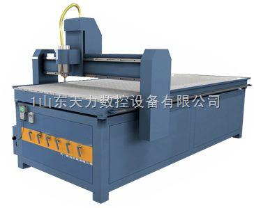 TL-1225天力数控木工雕刻机