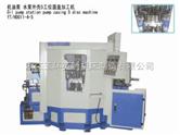 机油泵/水泵外壳5工位圆盘加工机