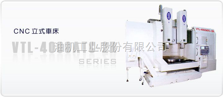 CNC立式车床