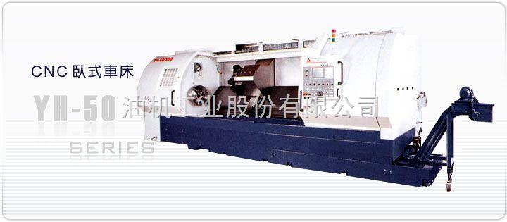 CNC卧式车床