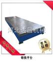 达昌铸铁平板(平台)专业技术加工设备
