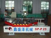 SP型数控送料机价格