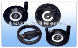 鑄鐵手輪,鍍鉻手輪,膠木手輪,銑床用手輪