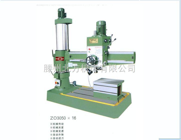 ZQ3050X16-摇臂钻床ZQ3050X16(加强型)
