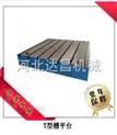 达昌铸铁T型槽平板(平台)合格出厂!