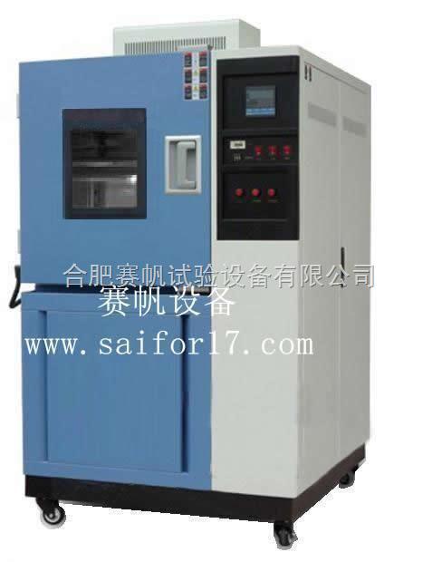 合肥高低温湿热试验箱/合肥恒温恒湿试验箱价格