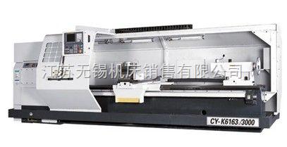 云南CY-K6163i数控车床