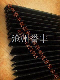 供应沧州誉丰柔性风琴式导轨防护罩