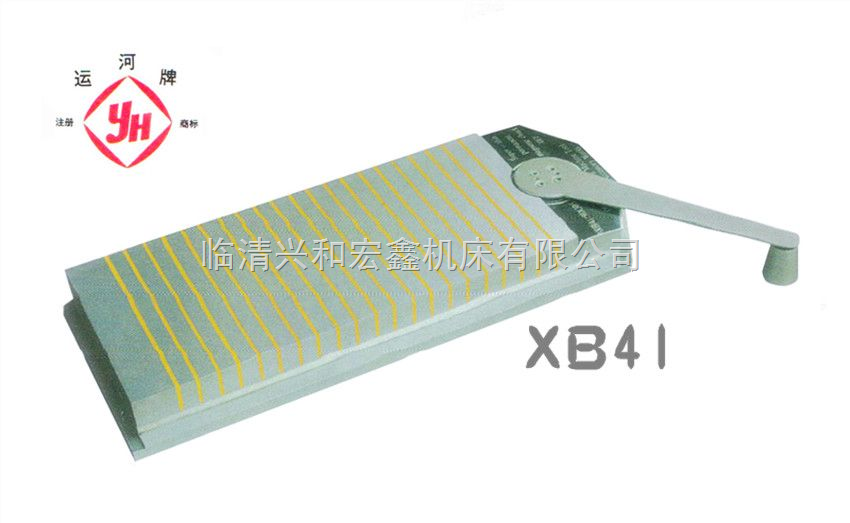 超薄永磁吸盘XB41