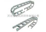 TL钢制拖链,TLG钢制拖链,钢制拖链厂家,钢制拖链价格