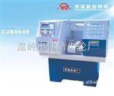 供应CJK0640高速精密、易操作数控车床数控机床