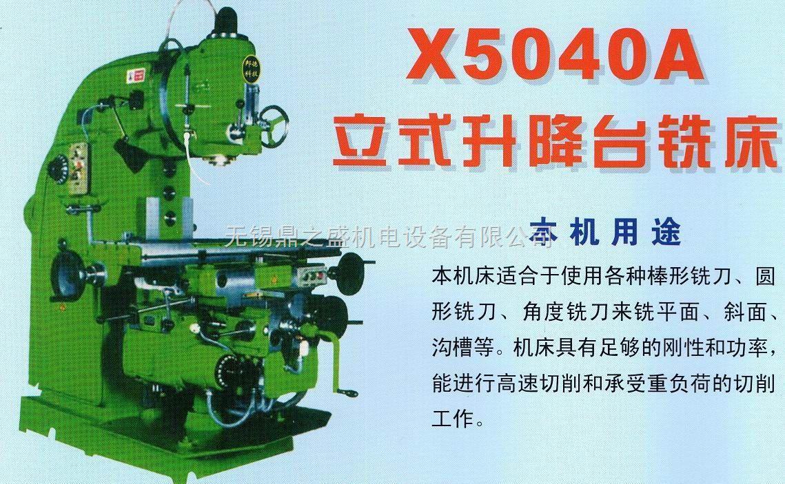 供应江苏邦德铣床X5040/X53K