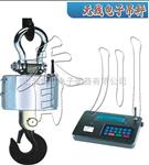 OCS-XC-D电子吊磅秤[无线带打印功能]