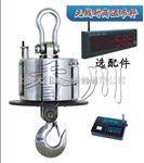 OCS-XC-H无线耐高温系列吊秤(1t-50吨)