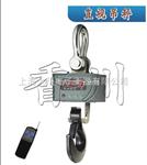 OCS-XC-C吊起来的电子秤(大吨位吊式吊勾磅)